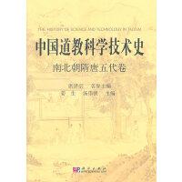 中国道教科学技术史 南北朝隋唐五代卷