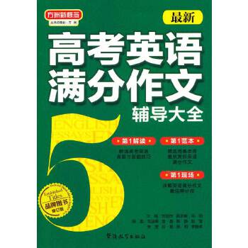 最新高考英语满分作文辅导大全