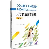 大学英语语音教程(第三版)