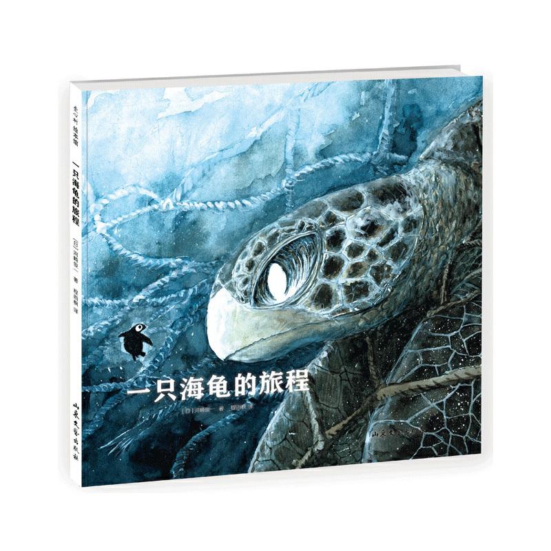 一只海龟的旅程 日本知名动物画家河崎俊一作品。一只小海龟奔向大海的旅程,一场跌宕起伏的海洋冒险,一次神秘的海洋生态科普。和孩子一起读懂生命,勇往直前——爱心树童书出品