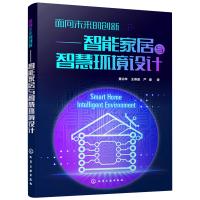 现货正版 面向未来的创新 智能家居与智慧环境设计 住宅智能化建筑设计 系统产品单品智能家电家具设计产品交互设计书籍