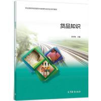 货品知识 黄军梅 高等教育出版社