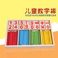 木制玩具 儿童数字棒 幼儿蒙氏数学运算教具 宝宝早教益智玩具,
