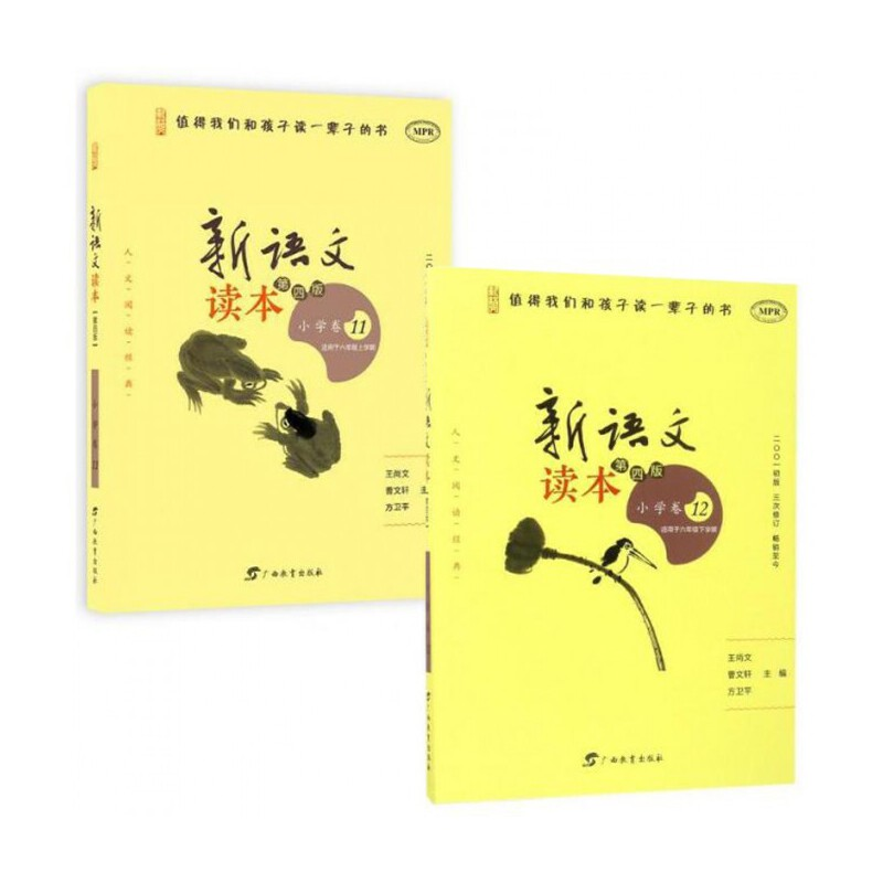 新语文读本 小学卷11 12 适用于6年级 共2册  小学六年级上册 下册第4版修订版 亲子阅读图书曹文轩 王尚文主编