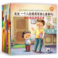 全8册幼儿素质教育小画书0-3-6岁爸爸一个人的素质有那么重要吗儿童情绪管理性格教育培养儿童情商绘本幼儿园启蒙早教故事漫画书