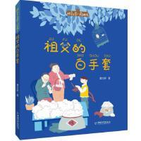 祖父的白手套 曹文轩/著 拼音王国・名家经典书系 一 二 三四五六年级课外书儿童文学 祖父的白手套