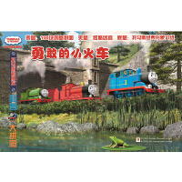 托马斯和朋友益智大拼图 勇敢的小火车