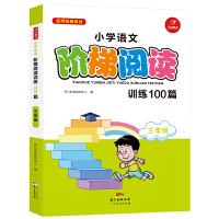 小学语文阶梯阅读训练100篇 三年级 开心教育