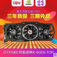 【支持礼品卡】七彩虹iGame1060 烈焰战神X-6GD5 Top游戏显卡GTX1060