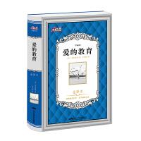 大悦读精装 爱的教育 原著翻译完整版无删减世界文学名著畅销书