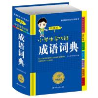 2016彩图版小学生成语词典 小学生工具书1-2-3-4-5-6年级 小学生多功能成语词典 小学生新华字典 成语汉语词典成语字典