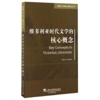 维多利亚时代文学的核心概念/原版文学核心概念丛书
