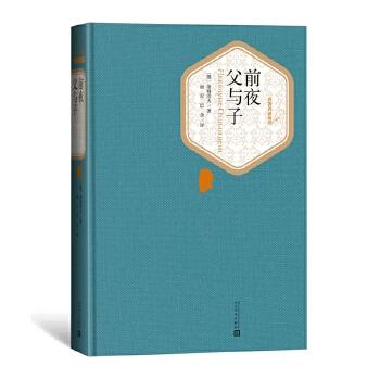 官方 前夜 父与子 屠格涅夫 著 丽尼 巴金 译 名译系列丛书 大32开 世界名著 书籍 书籍 人民文学出版社 人民文学出版社,官方正版。