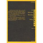 回归生态的艺术教育,滕守尧,南京出版社,9787807183600