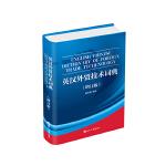 英汉外贸技术词典 (增订版)