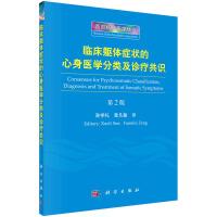临床躯体症状的心身医学分类及诊疗共识(第2版)
