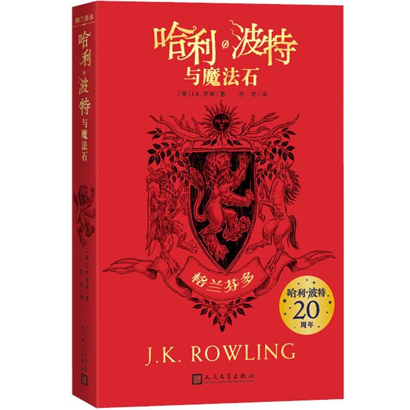 """哈利·波特与魔法石(格兰芬多  20周年学院纪念版) 完整复制英国版工艺,增加大量全新精彩内容。一套值得收藏,备受所有哈迷期待的""""哈利·波特""""版本。"""