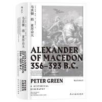 马其顿的亚历山大 希波战争伊苏斯之战高加美拉战役 古希腊罗马古典时期战争史欧洲史经典普及读物