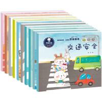 新道奇妙的世界比奇兔系列安全绘本全套10册行为安全管理图书亲子绘本 早教优选早子互动读物 宝宝睡前故事书童书