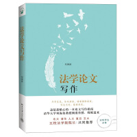 北京大学:法学论文写作