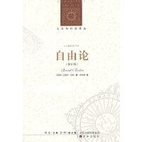 人文与社会译丛:自由论(修订版)