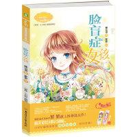 小小姐绮丽绘小说系列1--脸盲症女孩(升级版)随书附赠独家私享唯美海报 清新书签