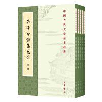 吕本中诗集校注(全5册)(中国古典文学基本丛书)