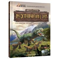 古生物传奇系列 暴龙妈妈的育儿经(翻开《古生物传奇系列》图书,跟着我们的小伙伴一起去看看远古时期那些生物的生存方法,还