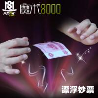 魔术8000 钞票悬浮漂浮 隐线圈隐形线 意念近景泡妞魔术道具