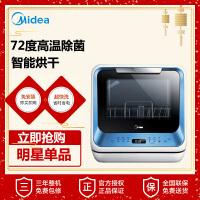 美的(Midea) M3-T 免安装洗碗机带烘干智能台式家用全自动迷你刷碗