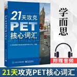 正版 21天攻克PET核心词汇 学而思 PET历年考试中涉及高频词汇 单词记忆方法 配剑桥五级考试历年真题 历年真题高