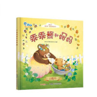 乖乖熊和妈妈 小院中 豚宝宝早期教育研究中心 9787539787107