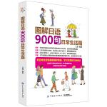 图解日语900句日常生活篇