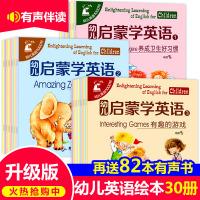 【有声听伴读】全30册幼儿启蒙英语绘本3-6岁少儿英语入门学前教材单词口语自然拼读认知儿童读物7-10岁
