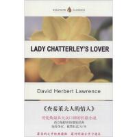 查泰莱夫人的情人 译林出版社