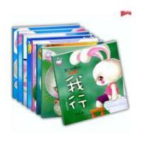 正版畅销8册 省心妈妈乖宝儿童绘本图画书逃家小兔汤姆0-3-6岁童书儿歌小画书大画书 培养好习惯好性格幼儿园故事书籍好