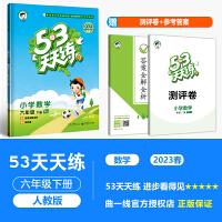 53天天练六年级下册数学人教版2021春新版五三同步练习册试卷