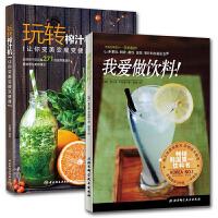 我爱做饮料+萨巴厨房-玩转榨汁机:让你变美变瘦变健康 营养果蔬汁制作大全书籍 榨汁机调饮品食谱 奶昔甜饮凉饮料果汁 d