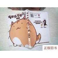 【二手旧书8成新】嘟嘟猫观察日记1