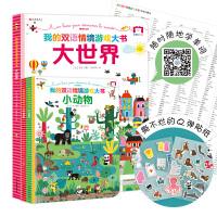 正版【精装超大开本】我的双语情境游戏大书系列全3册地板书我的第一本专注力训练书小学生6-7-8-9-10-12岁英语启蒙