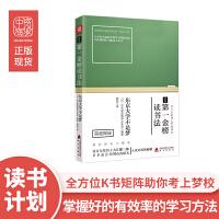 日本第一金榜读书法:东京大学不是梦