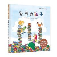 花婆婆・方素珍 翻译绘本馆:爱书的孩子
