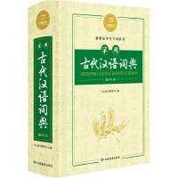 实用古代汉语词典 缩印版 汉语经典系列 字词双功能实用化 开心辞书