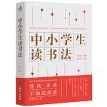 中小学生读书法(宗璞、陈平原、张炜、夏�D尊等大师写给中小学生的读书方法)