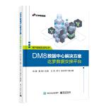 DM8数据中心解决方案――达梦数据交换平台