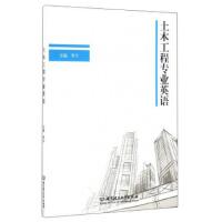 土木工程专业英语 9787568225229 北京理工大学出版社 李丰