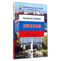 俄语写作教程(高等学校俄语专业本科生系列教材)