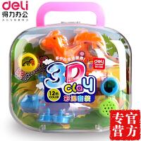 【满100减50】得力7047 3D彩泥套装(恐龙时代)12色儿童益智玩具 带模具