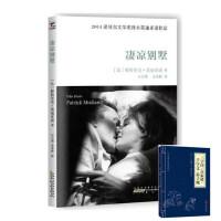 *畅销书籍* 莫迪亚诺作品:凄凉别墅 帕特里克 莫迪亚诺 2046505 经典影片《伊沃娜的香水》原著 赠中华国学经典