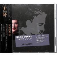 大师-灰色的香颂CD